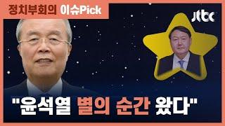 """별에서 올 '윤석열'?…김종인 """"'별의 순간' 온 듯""""  / JTBC 정치부회의"""