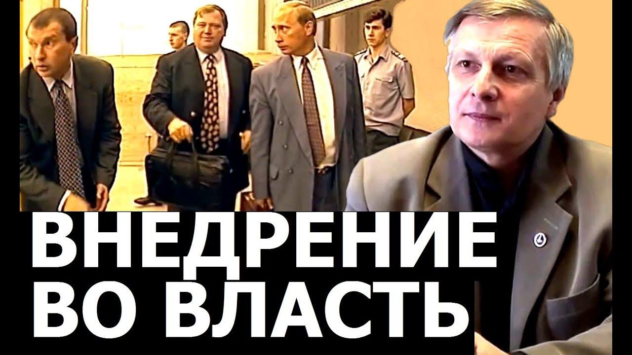 Зачем Путина внедряли в управление страной
