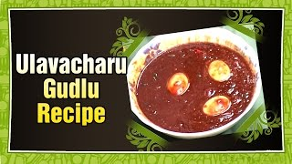 Ulavacharu Gudlu | Aaha Emi Ruchi | Spicy Recipes