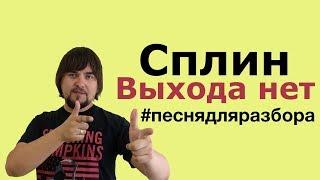 Сплин - Выхода нет (видеоурок, разбор на укулеле)