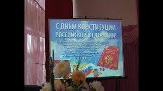 В школе №6 отметили «День Конституции»