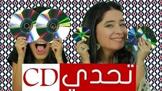 تحدي الـ سي دي مع وقت الفرح 💿💿❤️❤️  CD challenge
