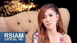 เอาฉันทำไม : ส้ม นริศรา อาร์ สยาม [Official MV]