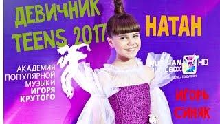 //Девичник TEENS AWARDS/HALBER/ Синяк/ Катя Адушкина//