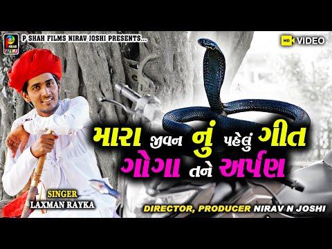 Mara Jivan Nu Pahelu Song Goga Tane Arpan||GUJRATI HD Song ||Singer Laxman Rayka (Khimat)