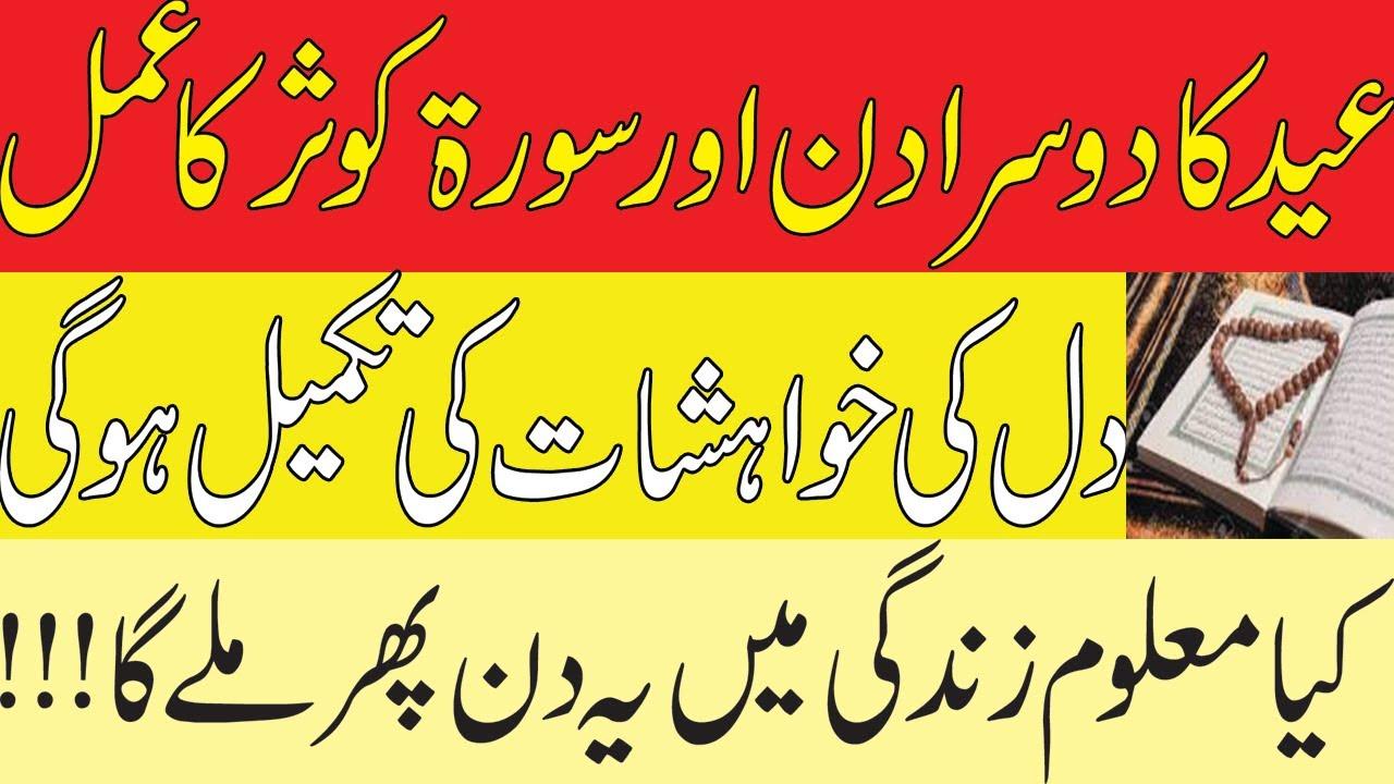 Eid E Qurbaan Ka 2nd Day Ka Bht He Khas Aml//Islamic Fiqah