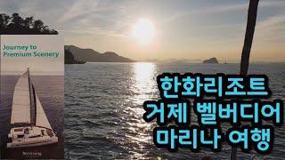 한화리조트 회원권 본사 구입 안내 TEL(☎): 0 2…