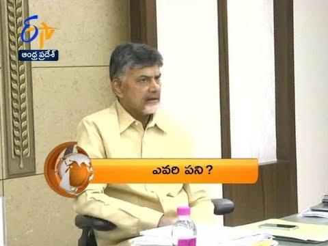 1 PM   ETV 360   News Headlines   16th August 2019   ETV Andhra Pradesh