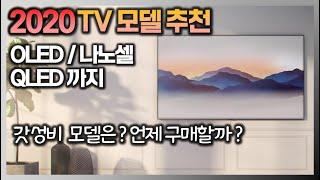 2020 LG-삼성 TV 가성비 모델 추천 + 구매시기…