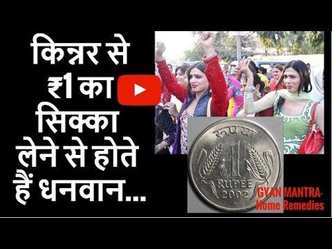 किन्नर से ₹1 का सिक्का लेने से होते हैं धनवान | किन्नर से मांग लें ये चीज़ हमेशा रहेंगे धनवान