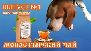 Товары: Обзор №1 (монастырский чай)