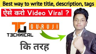 How To Write Best Title, tags, Description For Youtube Video | Youtube Seo | Technical Guruji |