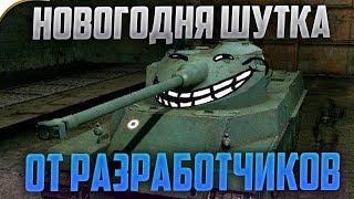 НОВОГОДНЯЯ ШУТКА ОТ РАЗРАБОТЧИКОВ World Of Tanks! Ха-Ха-Ха!
