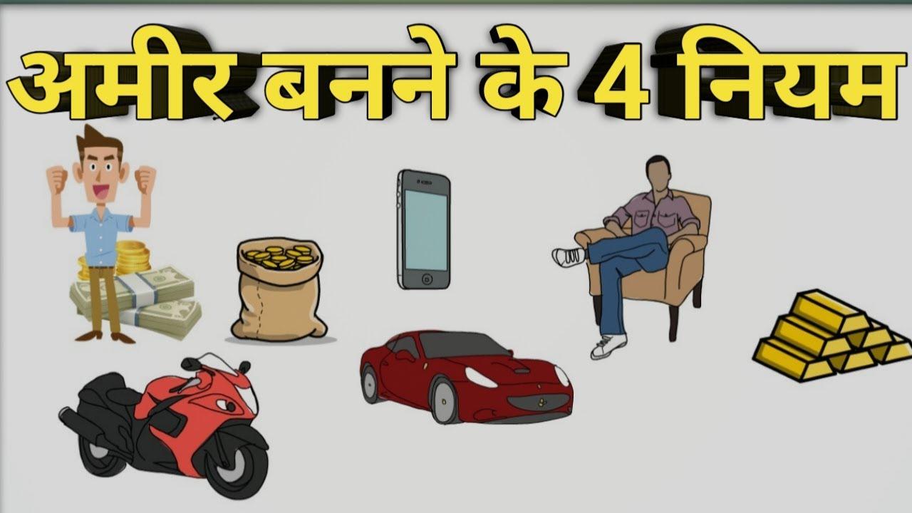 Jaldi  Aamer Kaise Bane || Life Ka Lesson ||