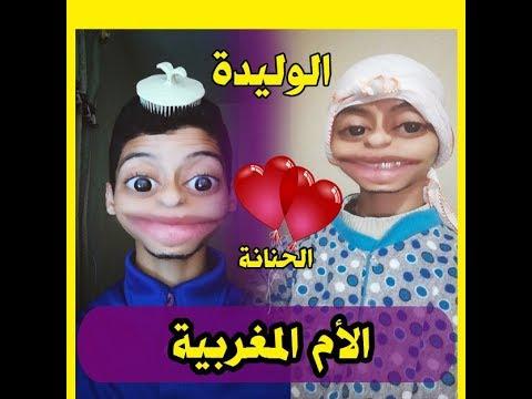 الأم المغربية - الوليدة - الحنانة ayoub grida