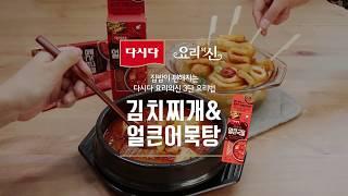 [다시다] 다시다요리의신 3단요리법_김치찌개&얼…