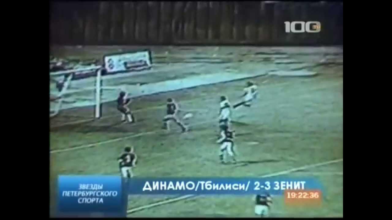 Динамо тбилиси зенит ленинград смотреть