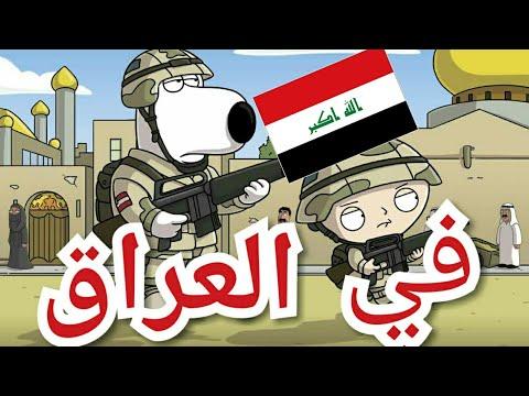 ستيوي وبراين يخدمان في العراق   ||  ( بالعربي )family Guy
