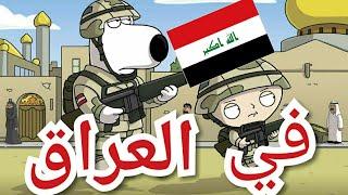 ستيوي وبراين يخدمان في العراق       ( بالعربي )family guy