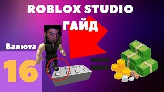 Как сделать валюту и её зароботок в roblox studio #16 l Roblox Studio Гайды l