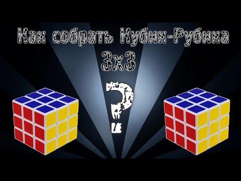 Как собрать кубик Рубика-самый подробный видеоурок для чайников. Часть 2