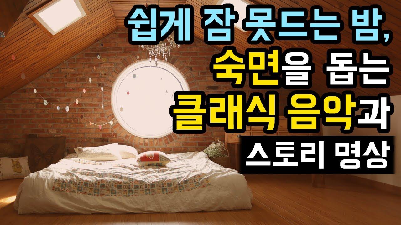 😴🎼 깊고 포근한 잠 주무세요. 숙면을 돕는 클래식 음악과 남유럽 마을 배경의 수면 스토리 명상가이드 [BSM Level 1 - 심신 안정 및 수면 유도]