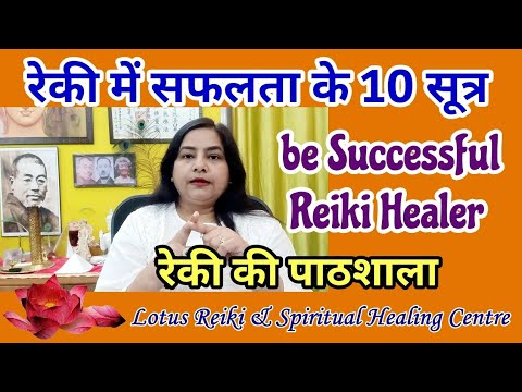 हीलिंग के समय Affirmations कैसे दें ? // Reiki Master / Satya Narayan from YouTube · Duration:  10 minutes 16 seconds