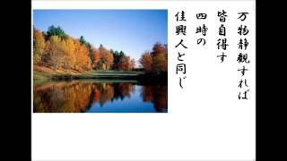 岳風会吟詠教本 漢詩篇2-172。この詩吟は2行目に岳風会独特の会員泣かせ...