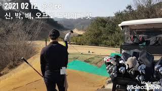 용인cc DU golf  광교 친구들
