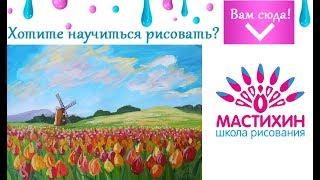 Живопись гуашью Поле тюльпанов Быстрое рисование