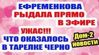 ДОМ 2 НОВОСТИ НА 6 ДНЕЙ РАНЬШЕ – 24 мая 2019 (24.05.2019)