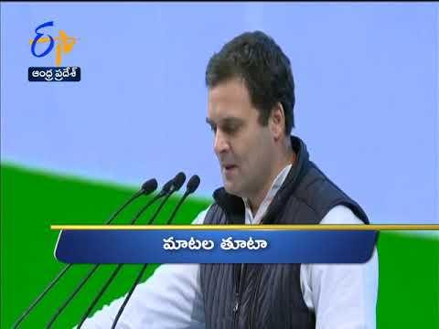 Andhra Pradesh   18th March 2018   Ghantaravam   7 PM   News Headlines
