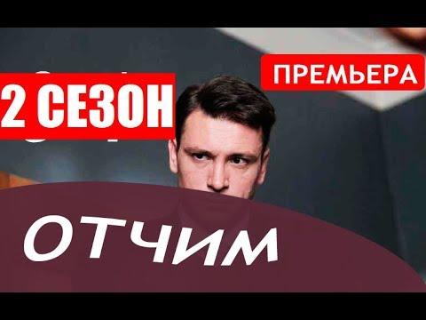 ОТЧИМ 2 СЕЗОН 1СЕРИЯ (17 серия). Премьера анонс и дата выхода