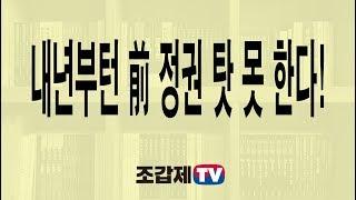 [조갑제TV] 문재인의 급소는 외교·안보