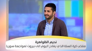 نديم الظواهرة - منتخب كرة السلة الذي يغادر اليوم الى بيروت لمواجهة سوريا