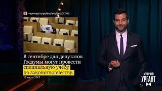 Вечерний Ургант  Новости отИвана  (14 03 2017)