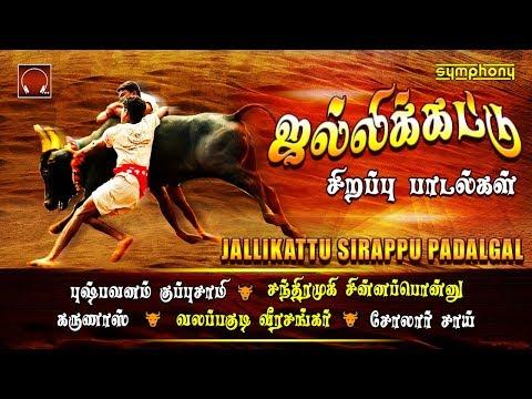 ஜல்லிக்கட்டு சிறப்பு பாடல்கள் | Jallikattu Sirappu Padalgal | Tamil Folk Songs