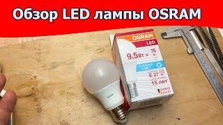 Обзор Led лампы Osram 9.5 Вт