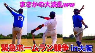 【HR競争】大阪でホームラン競争!関東から参戦した野球YouTuberがやらかす!!関西でバトル!