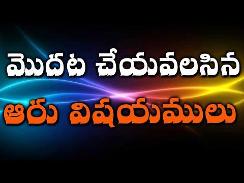 First 6 Things మొదట చేయవలసిన ఆరు విషయములు Telugu Christian Message
