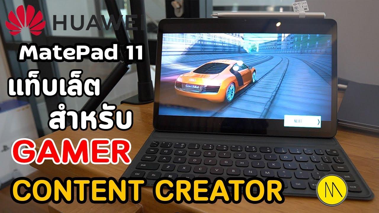 INVENTORY #3 : HUAWEI MatePad 11...แท็บเล็ตสำหรับ Gamer และ Content Creator