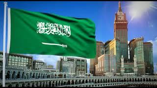 السلام الملكي السعودي سارعي للمجد والعلياء   Saudi Arabia National Anthem