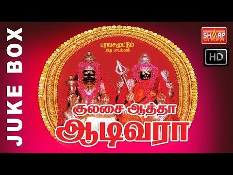 குலசை முத்தாரம்மா Arultharum Kulasai Mutharamman Music Juke Box
