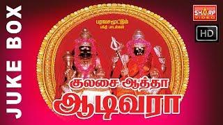 Arultharum Kulasai Mutharamman Music Juke Box