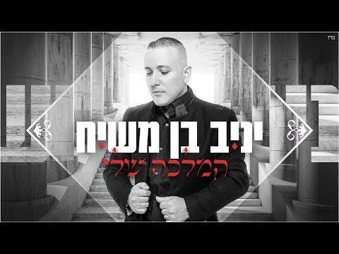 יניב בן משיח - המלכה שלי | Yaniv ben mashiach - Hamalka sheli להורדה