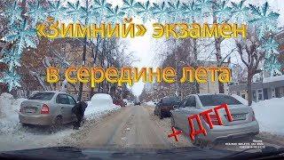 Зимний экзамен ГИБДД в середине лета. ДТП