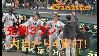 Gビバ 読売ジャイアンツ 小林 誠司 甲子園初ホームラン 阪神 4-12 巨...