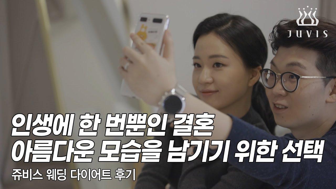 쥬비스 웨딩 다이어트 성공후기 인터뷰