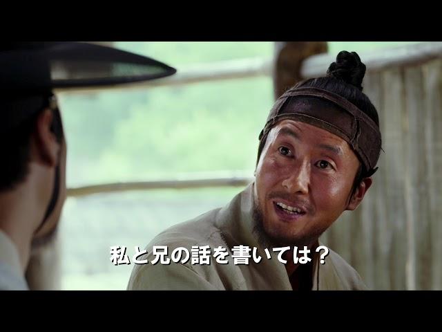 映画『王の預言書』予告編