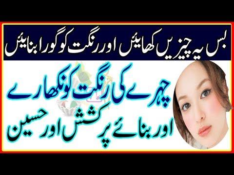 Rang goa karne ki tips in urdu|Beauty tips for skin whitening|Rang gora karne ka asan tarika